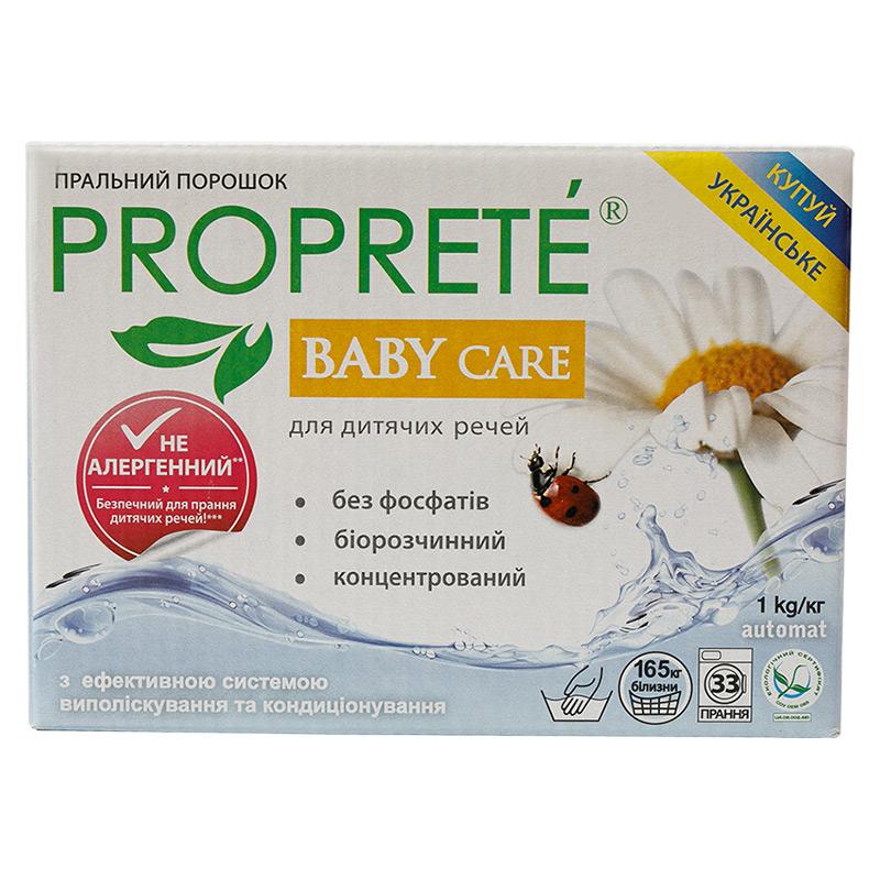 Пральний порошок безфосфатний концентрований Proprete Baby Care, 1 кг