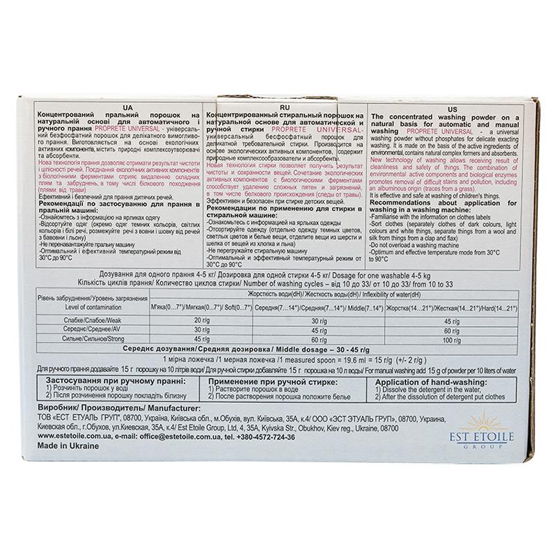 Пральний порошок безфосфатний концентрований Proprete Universal, 1 кг