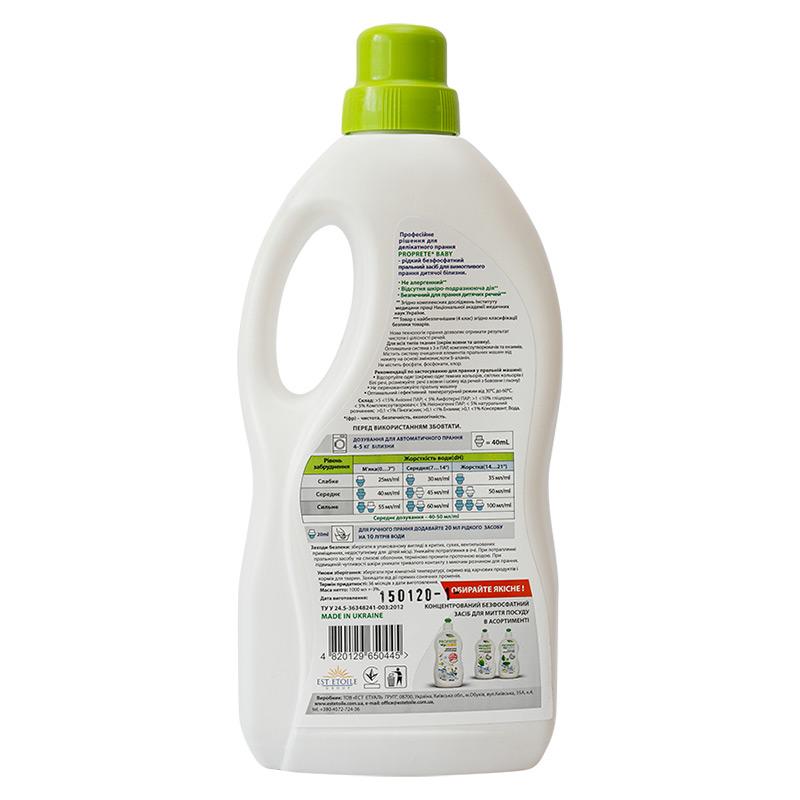 Екологічний рідкий засіб для прання Proprete Baby Care, 1 л