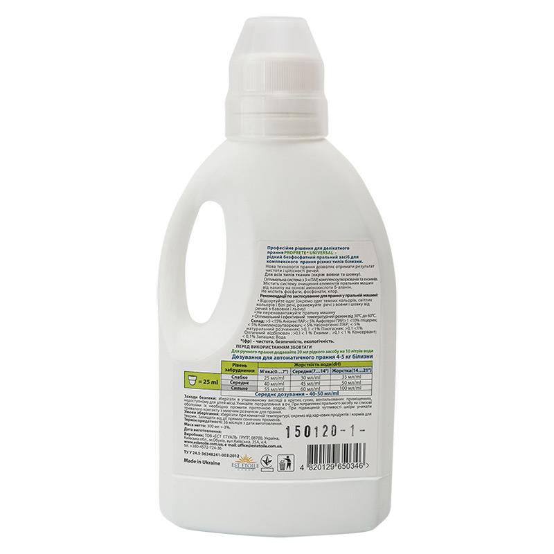 Екологічний рідкий засіб для прання Proprete Universal, 300 мл