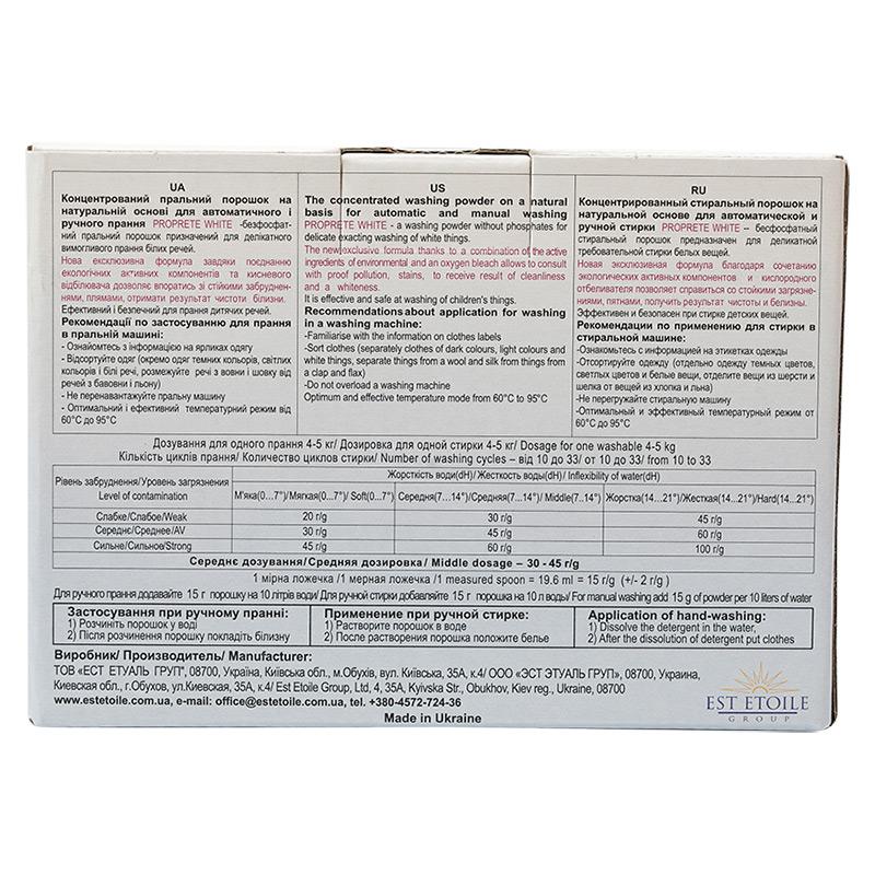 Пральний порошок безфосфатний концентрований Proprete White, 1 кг