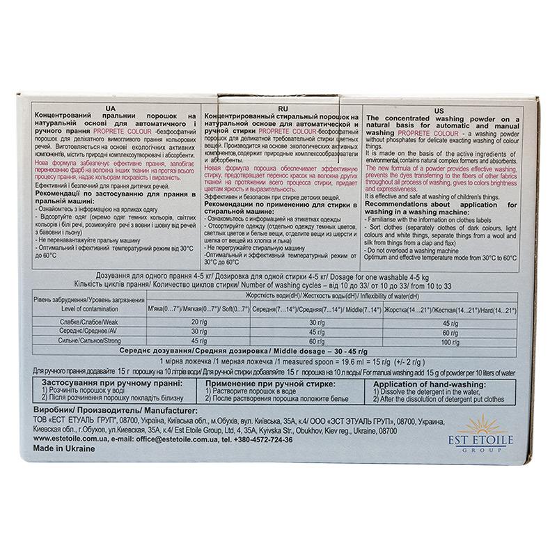 Пральний порошок безфосфатний концентрований Proprete Colour, 1 кг