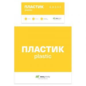 Наклейки-стікери на контейнер для сортування Пластик, 2 шт.