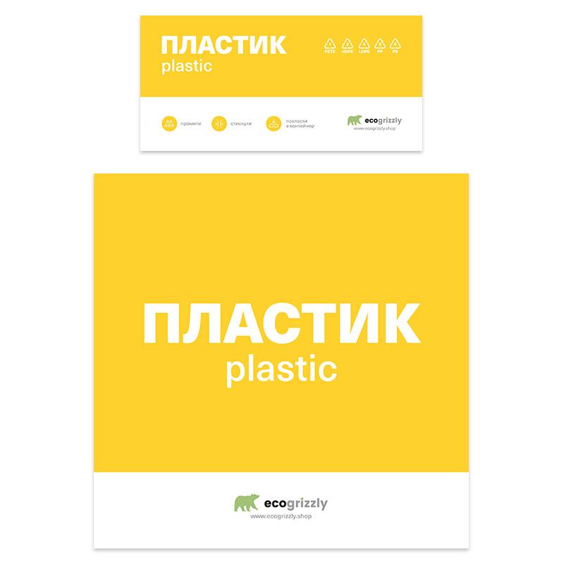 """Наклейки-стікери на контейнер для сортування """"Пластик"""", 2 шт."""
