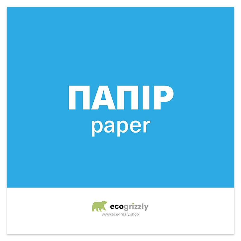 Контейнер для сортування паперу