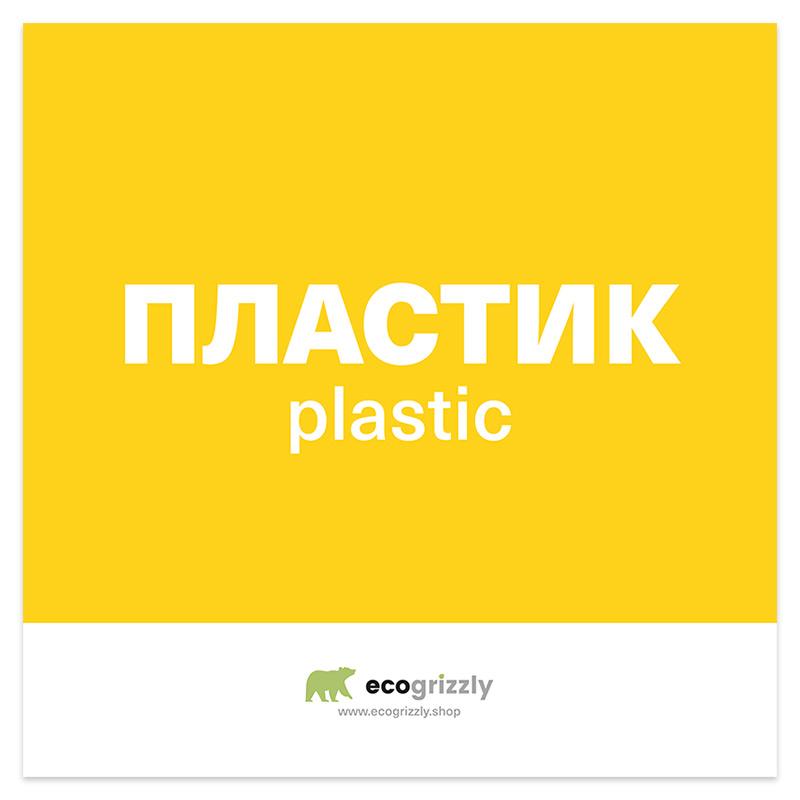 Контейнер для сортування пластику