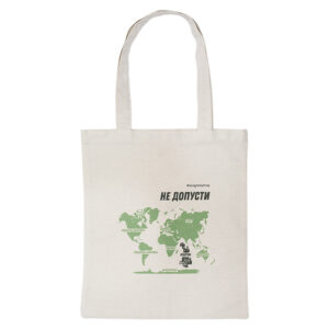 Екосумка-шопер Пластиковий континент
