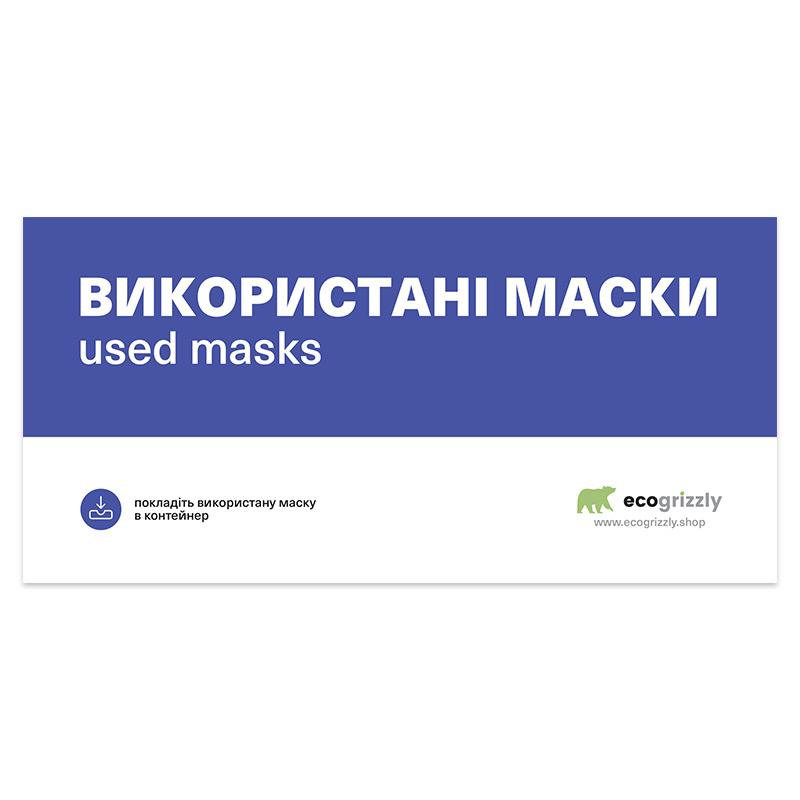 Контейнер для збору використаних масок