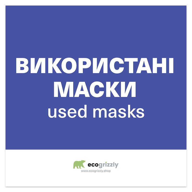 Контейнер для сбора использованных масок