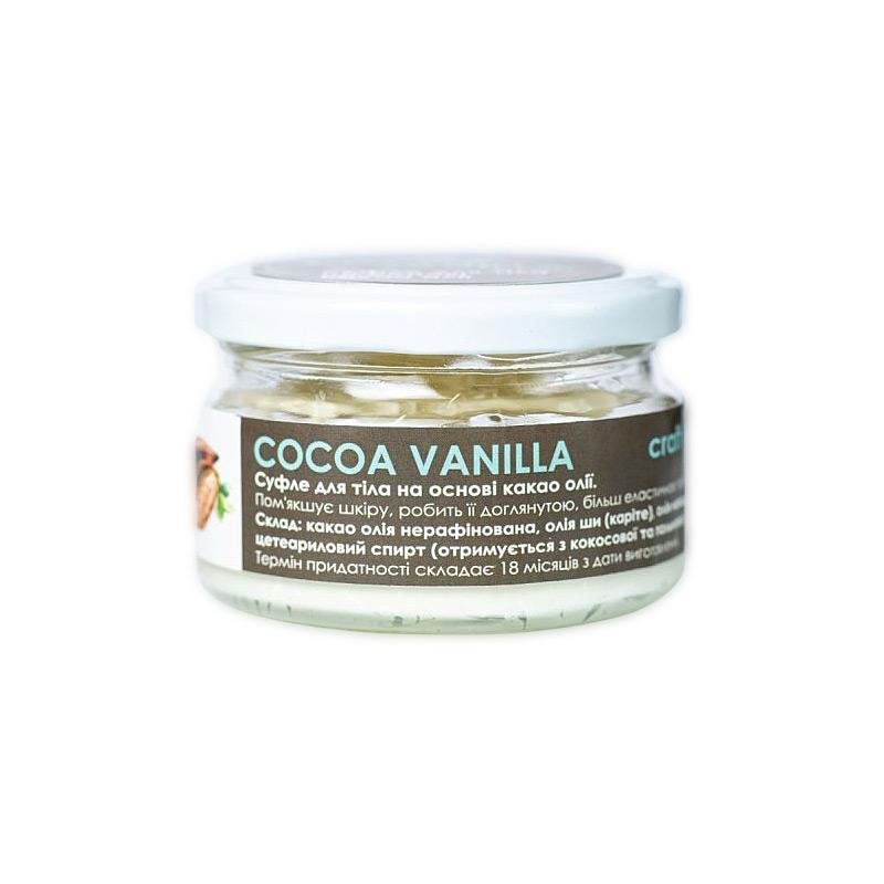 Суфле для тіла COCOA VANILLA