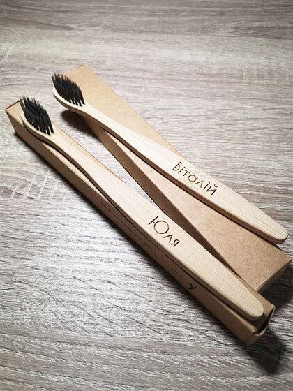 Именные бамбуковые зубные щетки